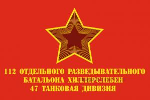 Флаг 47-я танковая дивизия(112 ОРБ) СССР