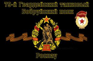 Флаг 79-й Гвардейский танковый Бобруйский полк Рослау