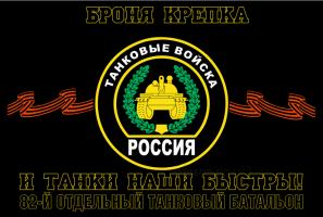 Флаг 82-й отдельный танковый батальон
