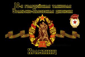 Флаг 10-я гвардейская танковая Уральско-Львовская дивизия. Крампниц
