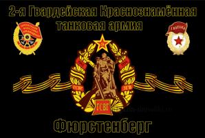Флаг 2-я Гвардейская Краснознаменная танковая армия. Фюрстенберг