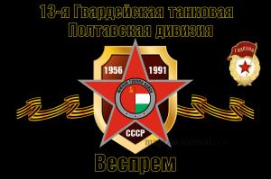 Флаг 13-я Гвардейская танковая Полтавская дивизия. Веспрем