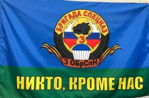 Флаг  ВДВ Бригада СПЕЦНАЗ 3 ОБрСпН