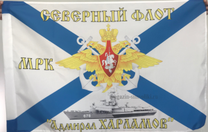 Флаг ВМФ СЕВЕРНЫЙ ФЛОТ МРК АДМИРАЛ ХАРЛАМОВ