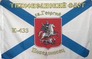 Флаг ВМФ ТИХООКЕАНСКИЙ ФЛОТ К-433