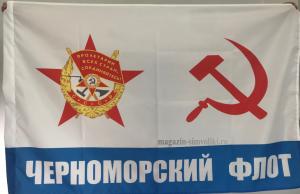 Флаг Краснознамённого Черноморского флота ВМФ СССР