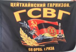 Флаг ГСВГ ЦЕЙТХАЙНСКИЙ ГАРНИЗОН 68 ОРВБ. Г.РИЗА