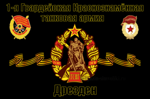 Флаг 1-я Гвардейская Краснознаменная танковая армия. Дрезден