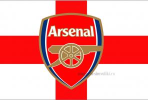 Флаг ФК  Арсенал 2