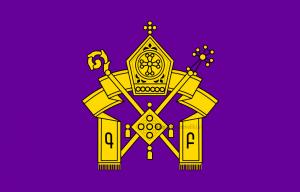 Флаг Святой Армянской Апостольской Церкви