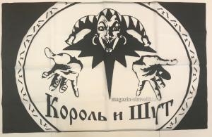 Флаг группы Король и Шут 2