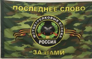 Флаг МСВ комуфляж