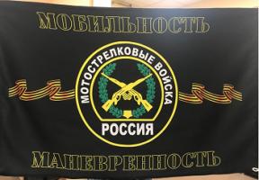 Флаг МСВ с надписью МОБИЛЬНОСТЬ МАНЕВРЕННОСТЬ