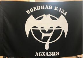 Флаг Военная База 7 Абхазия