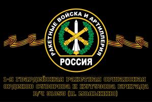 Ракетные войска 1-я гвардейская ракетная Оршанская орденов Суворова и Кутузова бригада, вч 31853 (п. Молькино) 90х135 см