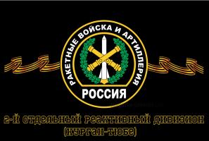 Флаг Ракетные войска 2-й отдельный реактивный дивизион (Курган-Тюбе)