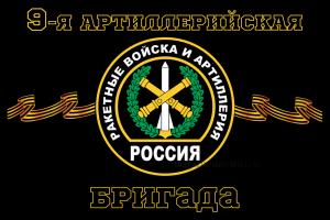 Флаг Ракетные войска 9-я артиллерийская бригада