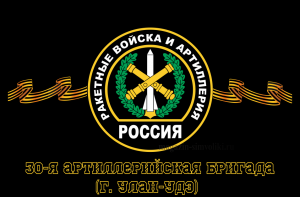 Флаг Ракетные войска 30-я артиллерийская бригада (г. Улан-Удэ) 90х135 см