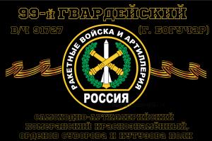 Ракетные войска 99-й гвардейский самоходно-артиллерийский Померанский Краснознамённый, орденов Суворова и Кутузова полк, вч 91727 (г. Богучар) 90х135 см знамя