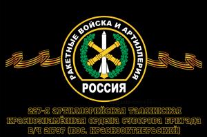 Флаг Ракетные войска 227-я артиллерийская Таллинская Краснознамённая, ордена Суворова бригада, вч 21797 (пос. Краснооктябрьский)