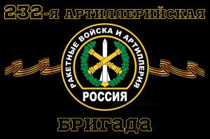 Флаг Ракетные войска 232-я артиллерийская бригада