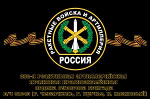 Флаг Ракетные войска 232-я реактивная артиллерийская Пражская Краснознамённая, ордена Суворова бригада, вч 31643 (г. Чебаркуль, г. Щучье, п. Плановый)