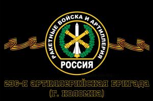 Флаг Ракетные войска 236-я артиллерийская бригада (г. Коломна)