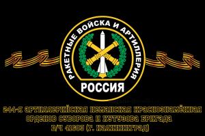 Флаг Ракетные войска 244-я артиллерийская Неманская Краснознамённая, орденов Суворова и Кутузова бригада, вч 41603 (г. Калининград)