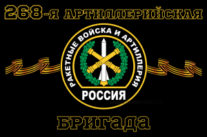 Флаг Ракетные войска 268-я артиллерийская бригада