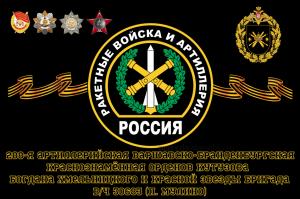 Флаг Ракетные войска 288-я артиллерийская Варшавско-Бранденбургская Краснознамённая, орденов Кутузова, Богдана Хмельницкого и Красной Звезды бригада, вч 30683 (п. Мулино)