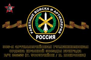 Флаг РВиА Ракетные войска 305-я артиллерийская Гумбинненская ордена Красной Звезды бригада, вч 39255 (г. Уссурийск  п. Покровка)