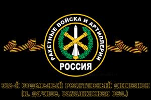 Флаг РВиА Ракетные войска 312-й отдельный реактивный дивизион (п. Дачное, Сахалинская обл.)