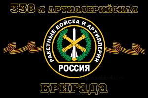 Флаг РВиА Ракетные войска 338-я артиллерийская бригада