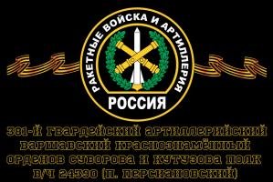 Флаг РВиА Ракетные войска 381-й гвардейский артиллерийский Варшавский Краснознамённый, орденов Суворова и Кутузова полк, вч 24390 (п. Персиановский)