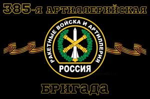 Флаг РВиА Ракетные войска 385-я артиллерийская бригада