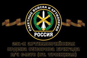 Флаг РВиА Ракетные войска 291-я артиллерийская ордена Суворова бригада, вч 64670 (ст. Троицкая)