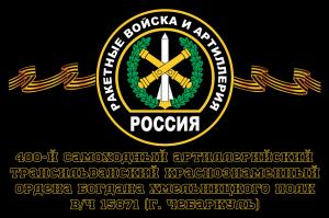Флаг РВиА Ракетные войска 400-й самоходный артиллерийский Трансильванский Краснознаменный ордена Богдана Хмельницкого полк, вч 15871 (г. Чебаркуль)