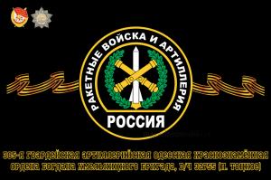 Флаг РВиА Ракетные войска 385-я гвардейская артиллерийская Одесская Краснознамённая, ордена Богдана Хмельницкого бригада, вч 32755 (п. Тоцкое)