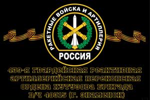 Флаг РВиА Ракетные войска 439-я гвардейская реактивная артиллерийская Перекопская ордена Кутузова бригада, вч 48315 (г. Знаменск)