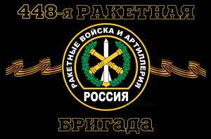 Флаг РВиА Ракетные войска 448-я ракетная бригада