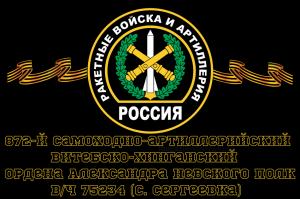 Флаг РВиА Ракетные войска 872-й самоходно-артиллерийский Витебско-Хинганский ордена Александра Невского полк, вч 75234 (с. Сергеевка)