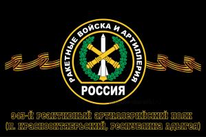 Флаг РВиА Ракетные войска 943-й реактивный артиллерийский полк (п. Краснооктябрьский, Республика Адыгея)