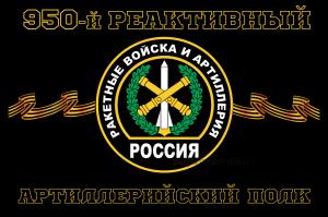 Флаг РВиА Ракетные войска 950 артиллерийский полк