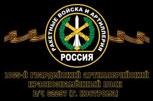 Флаг РВиА Ракетные войска 1065-й гвардейский артиллерийский Краснознамённый полк, вч 62297 (г. Кострома)