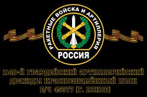 Флаг РВиА Ракетные войска 1140-й гвардейский артиллерийский дважды Краснознамённый полк, вч 45377 (г. Псков)