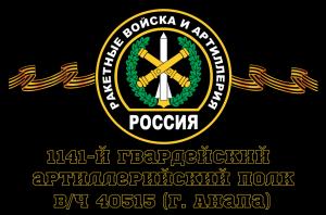 Флаг РВиА Ракетные войска 1141-й гвардейский артиллерийский полк, вч 40515 (г. Анапа)