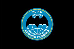 Флаг Военной разведки РФ