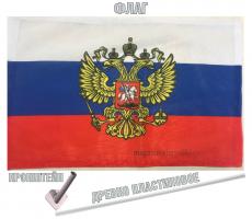 Флаг России с гербом в комплекте с кронштейном и флагштоком
