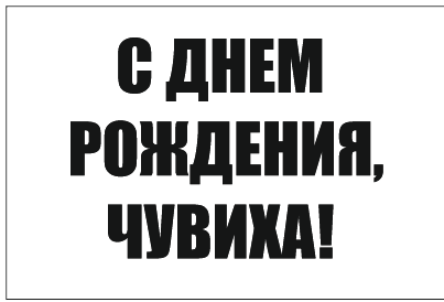 Флаг С ДНЕМ РОЖДЕНИЯ, ЧУВИХА!