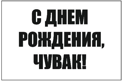 Флаг С ДНЕМ РОЖДЕНИЯ, ЧУВАК!